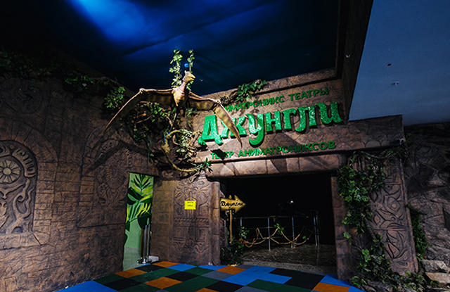 Theater of animatronics «Jungle»